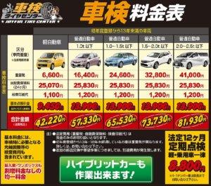 ジョイフル本田千葉ニュータウン車検
