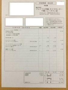 安い車検・ジョイフル本田車検