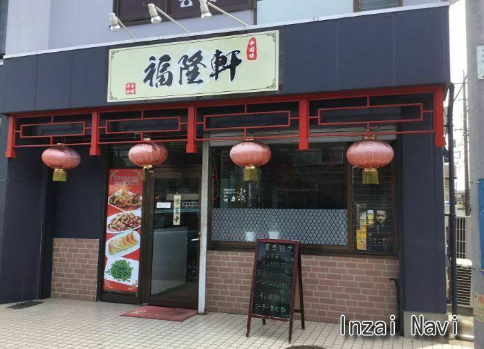 印西市・我孫子・中華料理福隆軒