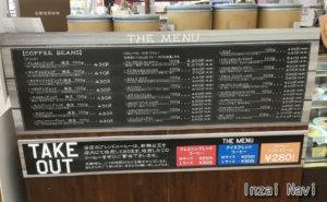 ジョイフル本田千葉ニュータウン店・プレストンカフェ
