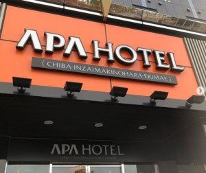 アパホテル・印西牧の原駅前・朝食&大浴場