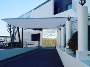 印西温水センター