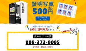 証明写真安いところ500円