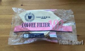 コーヒー用フィルターペーパー・トライアル