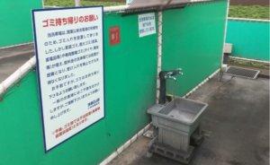 洗車CLUB 小林牧場前・水道水