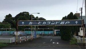 カーピカランド岩戸・印西洗車