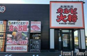 カルビ大将・千葉ニュータウン店