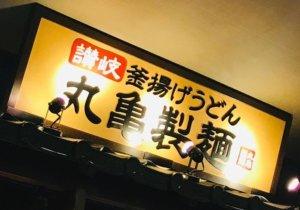 丸亀製麺・印西千葉NT&牧の原1