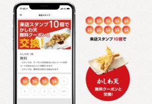 丸亀製麺・印西千葉NT&牧の原3