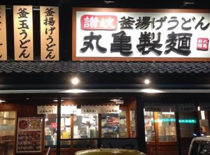 丸亀製麺・印西千葉NT&牧の原5