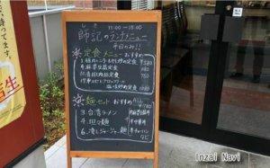 印西市中華&台湾料理・師記
