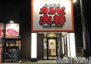 カルビ大将・千葉ニュータウン店12