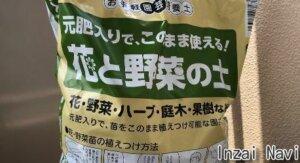 ジョイフル本田・千葉ニュータウン店5