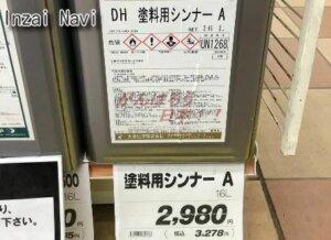 ジョイフル本田・千葉ニュータウン店7